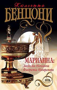 Жюльетта Бенцони -Звезда для Наполеона
