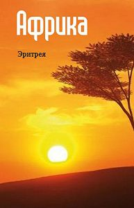 Илья Мельников -Восточная Африка: Эритрея