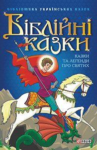 Сборник -Біблійні казки: Казки та легенди про святих