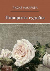 Лидия Макарова - Повороты судьбы