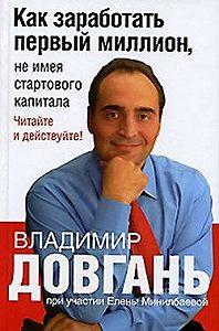 Владимир Довгань -Как заработать первый миллион, не имея стартового капитала