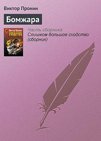 Виктор Пронин -Бомжара