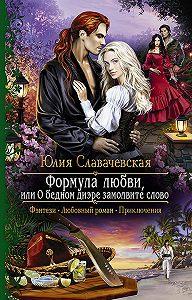 Юлия Славачевская -Формула любви, или О бедном диэре замолвите слово