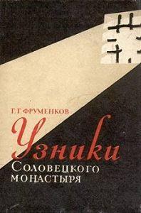 Георгий Фруменков -Узники Cоловецкого монастыря