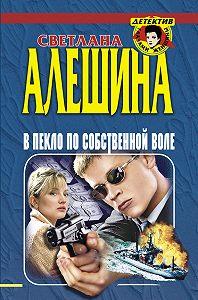 Светлана Алешина -В пекло по собственной воле (сборник)
