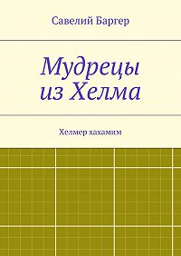 Савелий Баргер - Мудрецы изХелма