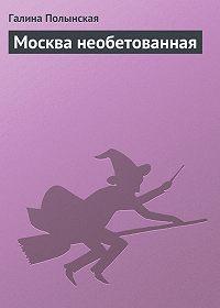 Галина Полынская -Москва необетованная