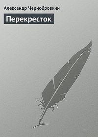 Александр Чернобровкин - Перекресток
