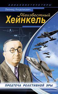 Леонид Анцелиович -Неизвестный Хейнкель. Предтеча реактивной эры