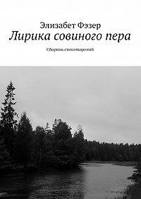 Элизабет Фэзер -Лирика совиногопера. Сборник стихотворений