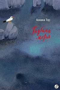 Анника Тор -Глубина моря