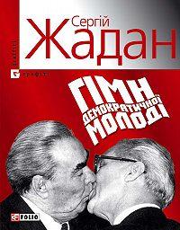 Сергей Жадан -Гімн демократичної молоді