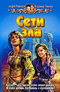 Владимир Лещенко -Сети зла