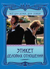 Анна Егорова -Этикет деловых отношений