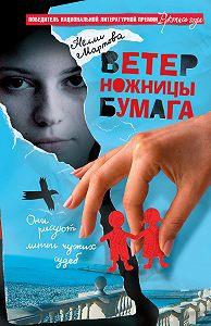 Нелли Мартова - Ветер, ножницы, бумага, или V. S. скрапбукеры