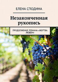 Елена Сподина -Незаконченная рукопись