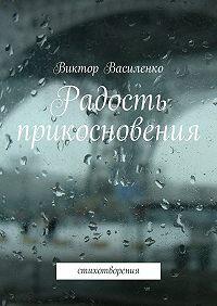 Виктор Василенко -Радость прикосновения