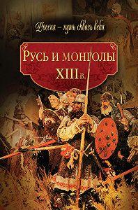 Коллектив Авторов -Русь и монголы. XIII в.