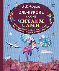 Ганс Христиан Андерсен -Оле-Лукойе (сборник)
