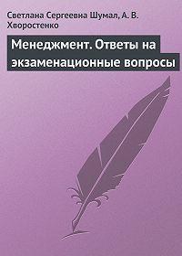 Светлана Сергеевна Шумал -Менеджмент. Ответы на экзаменационные вопросы