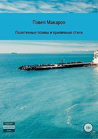 Павел Макаров -Позитивные поэмы и приличные стихи