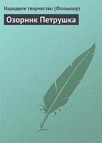 Народное творчество -Озорник Петрушка
