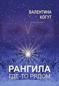Валентина Когут -Рангила. Где-то рядом
