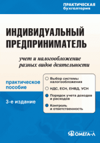 Антонина Вислова -Индивидуальный предприниматель: учет и налогообложение разных видов деятельности