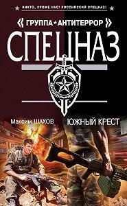 Максим Шахов -Южный крест