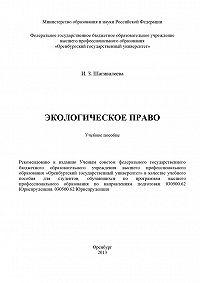 Индира Шагивалеева -Экологическое право