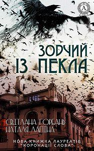 Світлана Горбань -Зодчий із пекла