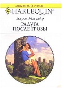 Дарси Магуайр -Радуга после грозы