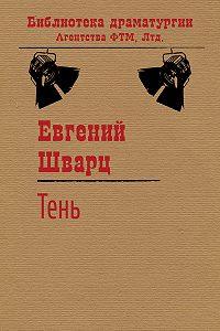 Евгений Шварц -Тень