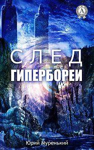 Юрий Муренький -След Гипербореи