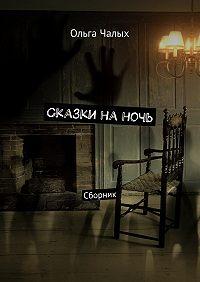 Ольга Чалых - Сказки на ночь. Сборник