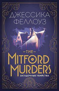 Джессика Феллоуз -The Mitford murders. Загадочные убийства
