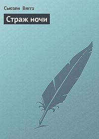 Сьюзен Виггз - Страж ночи