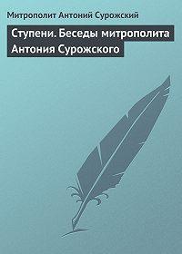 Митрополит Антоний Сурожский - Ступени. Беседы митрополита Антония Сурожского