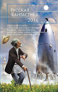 Светлана Колесник -Русская фантастика – 2016 (сборник)