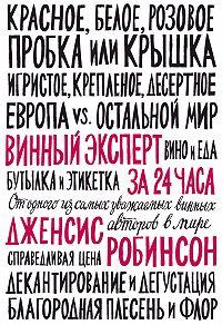 Дженсис Робинсон -Винный эксперт за 24 часа
