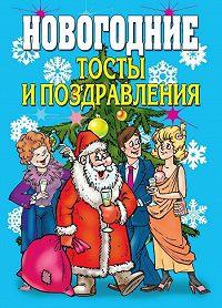 Виктор Зайцев -Новогодние тосты и поздравления