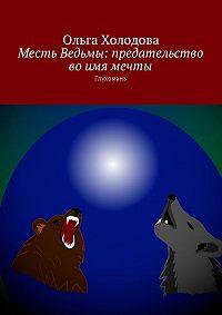 Ольга Холодова -Месть Ведьмы: предательство во имя мечты. Глухомань