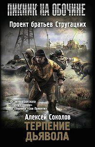 Алексей Соколов -Терпение дьявола