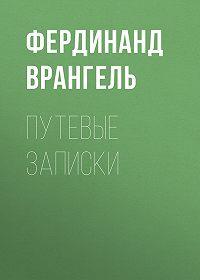 Фердинанд Врангель -Путевые записки
