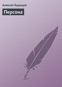 Алексей Будищев -Персона