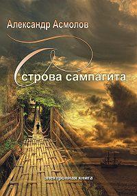 Александр Георгиевич Асмолов -Острова сампагита (сборник)