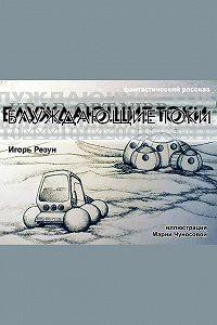 Игорь Резун - Блуждающие токи
