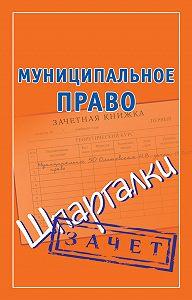 Наталья Ольшевская -Муниципальное право. Шпаргалки