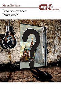 Марк Бойков -Кто же спасет Россию?