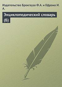 Издательство Брокгауза Ф.А. и Ефрона И.А. -Энциклопедический словарь (Б)